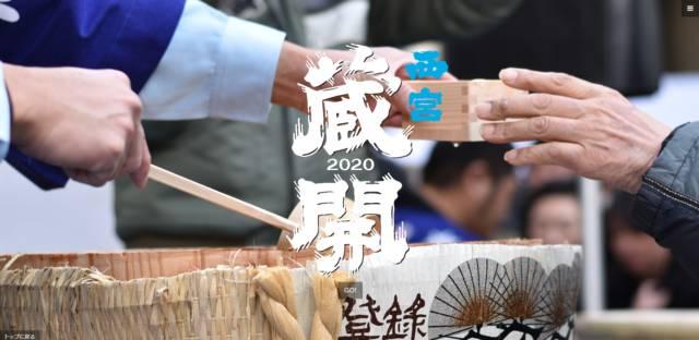 2020西宮蔵開きの概要を説明!出来立ての生酒を味わえるイベント
